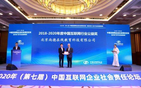 """尚德机构荣获""""2018-2020年度中国互联网公益奖"""""""