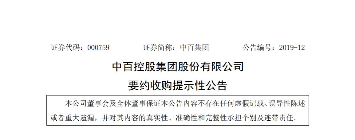 中百集团公告:永辉超市拟溢价23%要约收购10.14%公司股份