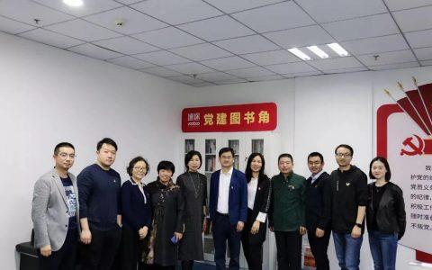 万博最新体育app网络党支部党建图书角正式启用