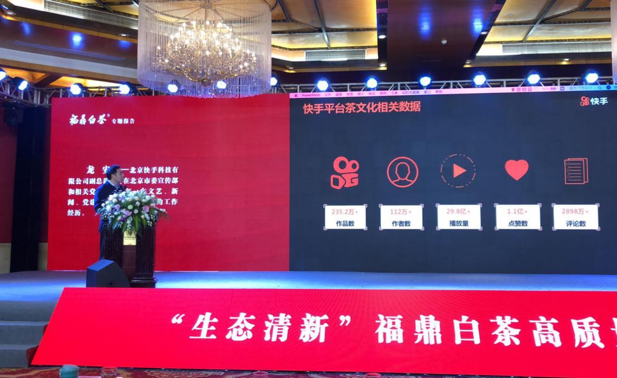 """快手与""""白茶故乡""""福鼎达成战略合作,扶持打造电商营销生态"""