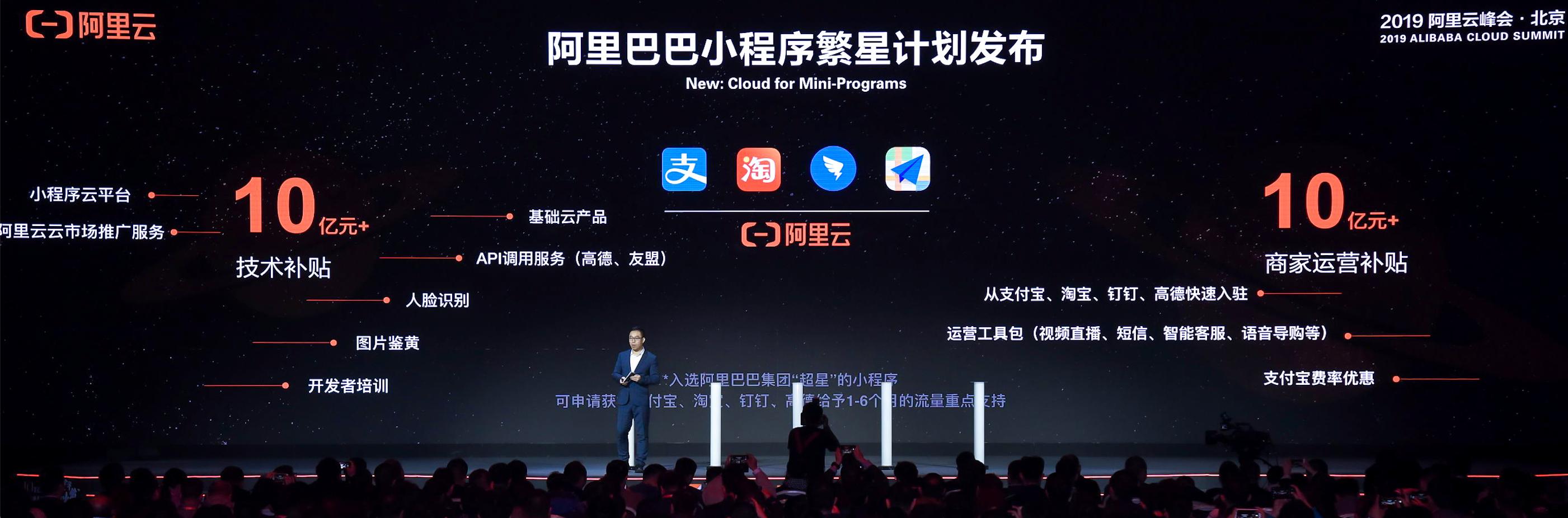 阿里巴巴发布小程序繁星计划 投入20亿扶持小程序开发者