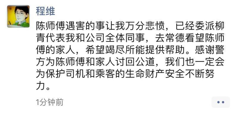 滴滴程维:已委派柳青前往常德看望被害司机家人,希望竭尽所能提供帮助