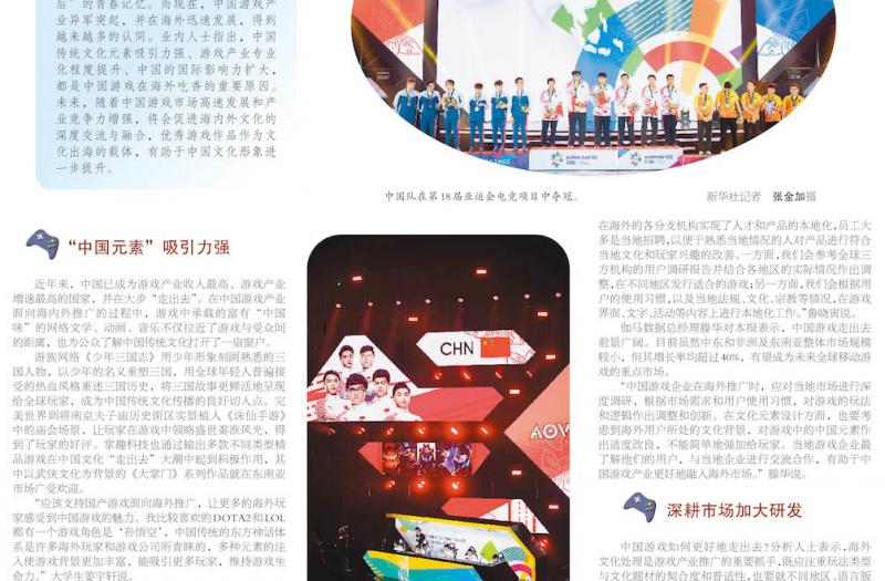 人民日报报道中国游戏出海成就  掌趣科技助力文化交流传播