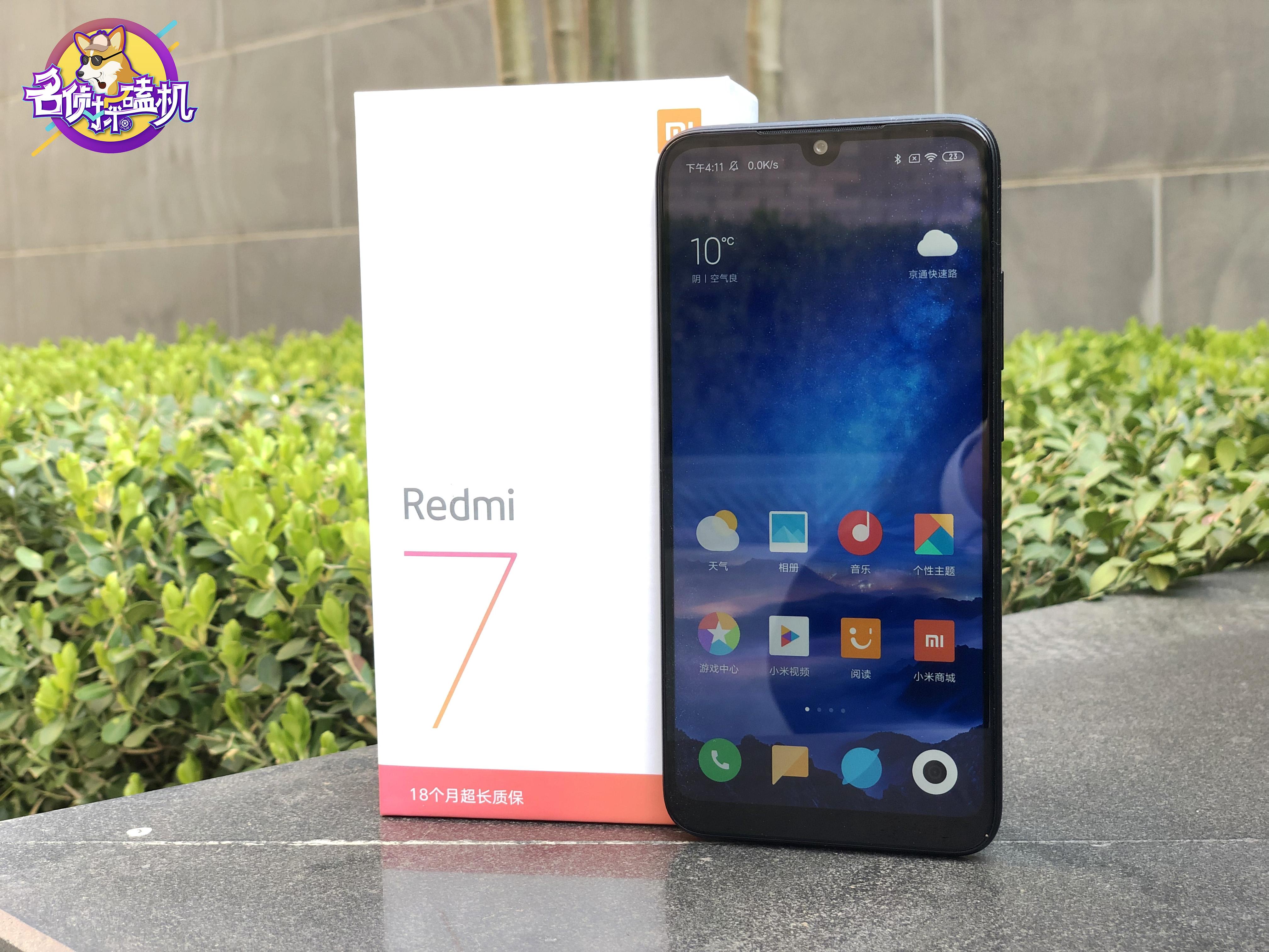 Redmi 7:屏大、声大、电池大的入门手机
