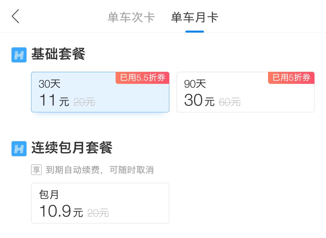 哈啰单车北京调价:每15分钟1元
