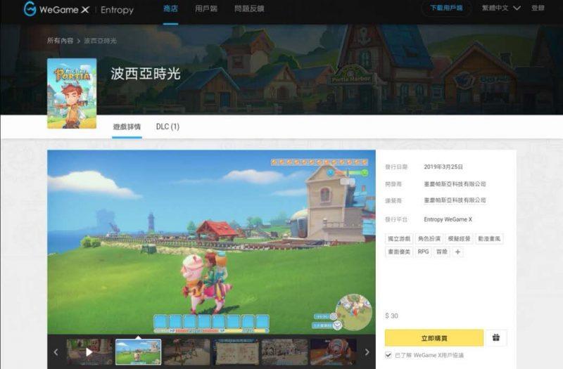 WeGame国际版对中国锁区,腾讯葫芦里卖的什么药?