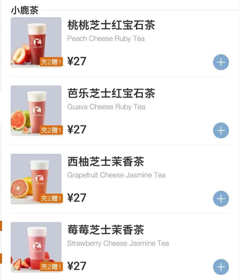 """瑞幸咖啡全国入驻城市数达36座,于北京、广州上线""""小鹿茶"""""""