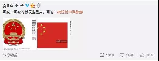 """视觉中国:一张照片引发的""""惨案"""""""
