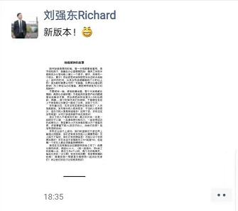刘强东朋友圈发文:京东需要对兄弟负责,但混日子的人不是我的兄弟