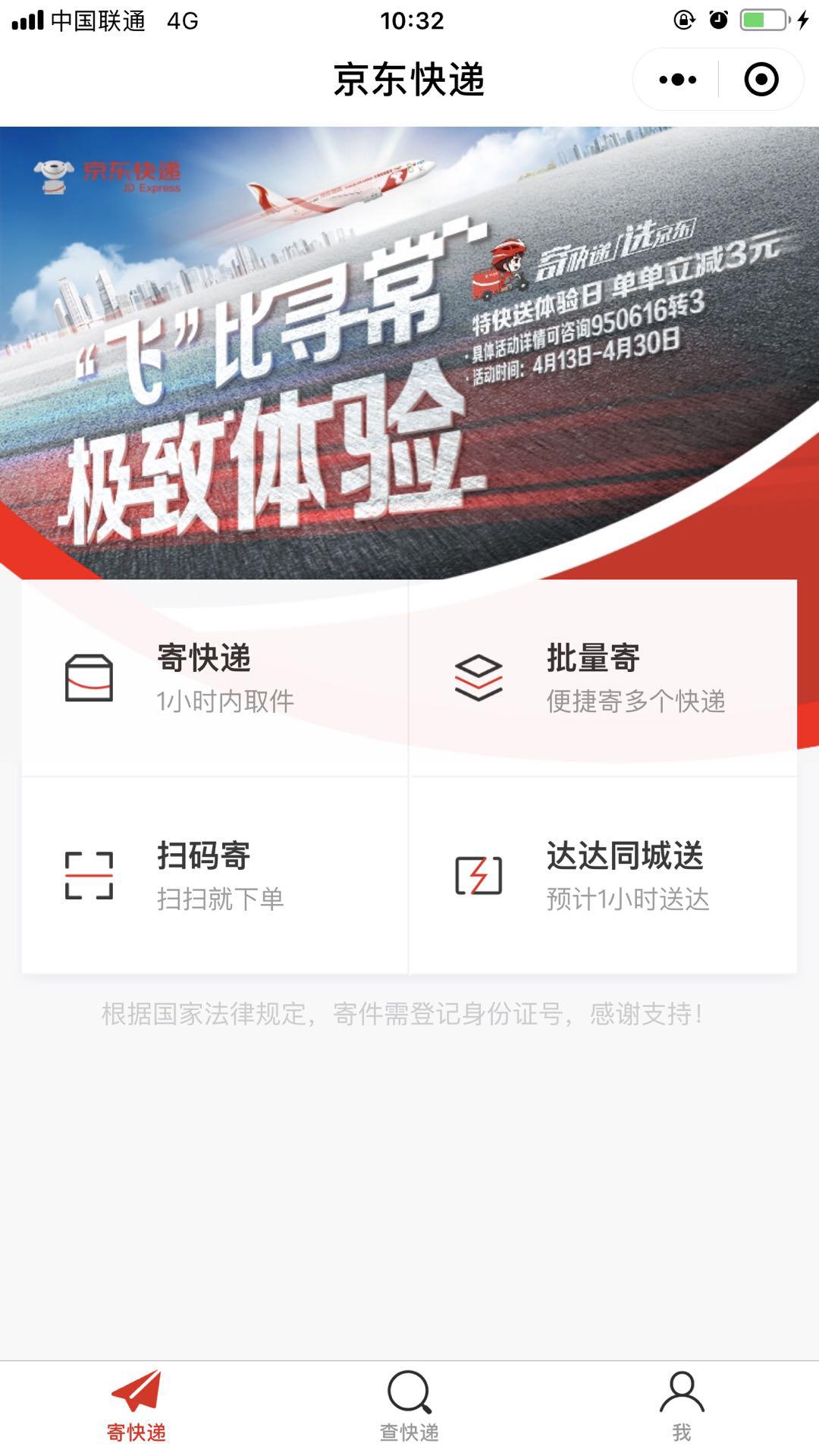 京东快递推出特瞬送同城服务,联合达达最快30分钟送达
