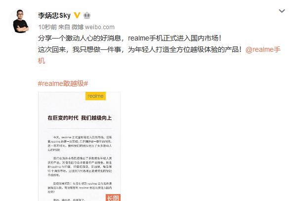 realme创始人李炳忠正式宣布品牌进入国内市场 在巨变时代越级向上