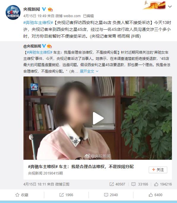 速途新营销路师傅:奔驰女车主哭诉维权事件的公关反思