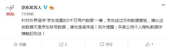 京东回应泄露5千万用户数据:不是京东账号数据,勿传谣