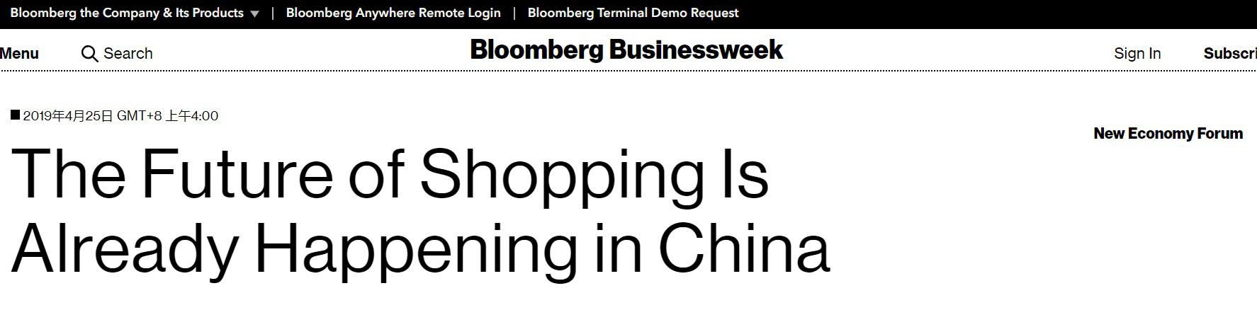 彭博关注中国年轻人消费:淘宝二次元创造巨大商业机会