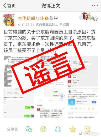"""京东斥""""大佬坊间八卦""""微博造谣离世员工:将用法律捍卫员工尊严"""