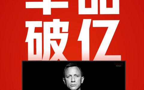 22小时单品销售额破亿!小米电视4A 65英寸掀起大屏普及风暴