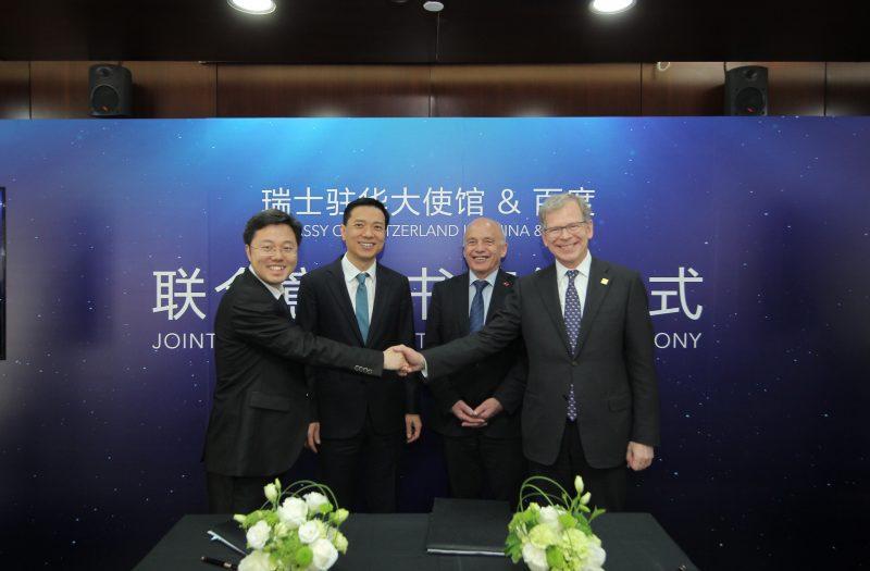 百度与瑞士驻华大使馆签订联合意向书 首个国家小程序面世