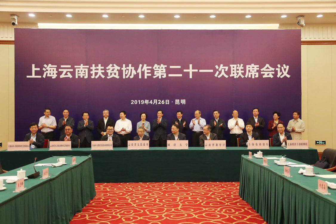"""拼多多与云南省政府签署《战略合作框架协议》,5年内将落地100个""""多多农园"""""""