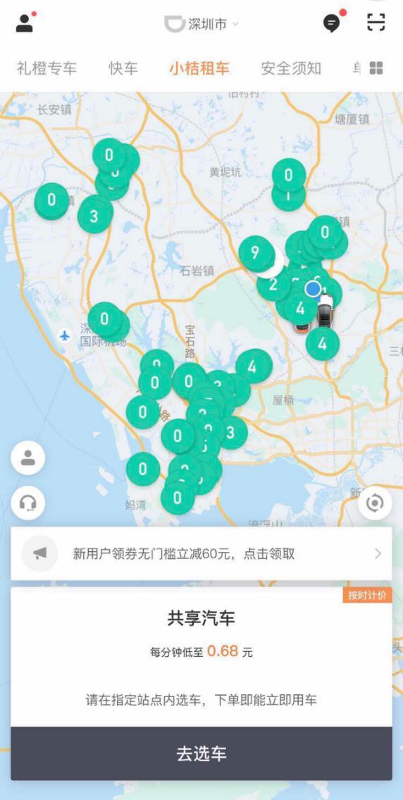 小桔租车再开四城  深圳、长沙、株洲、湘潭可免押金租车