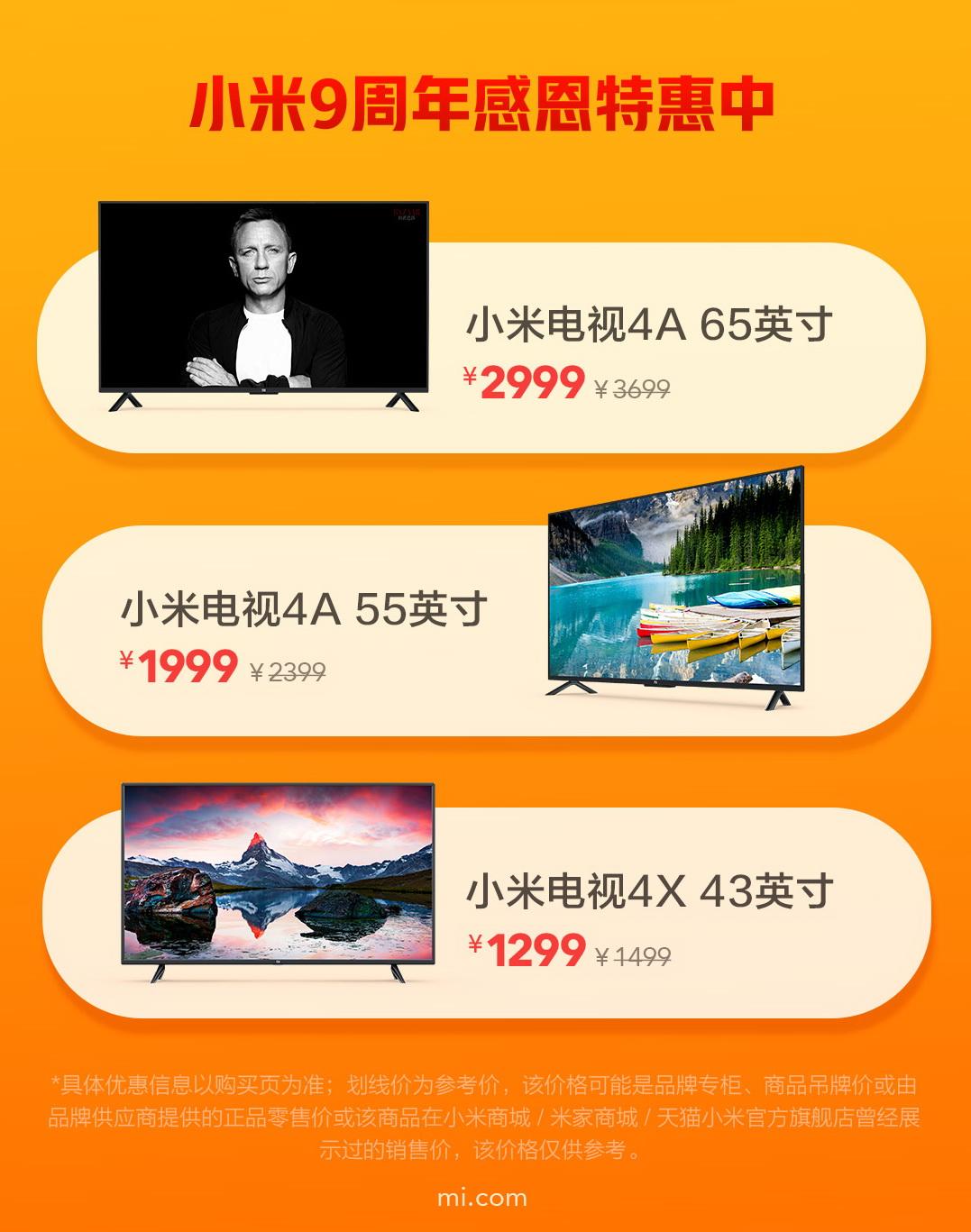 2小时单品销售额破亿!小米电视4A