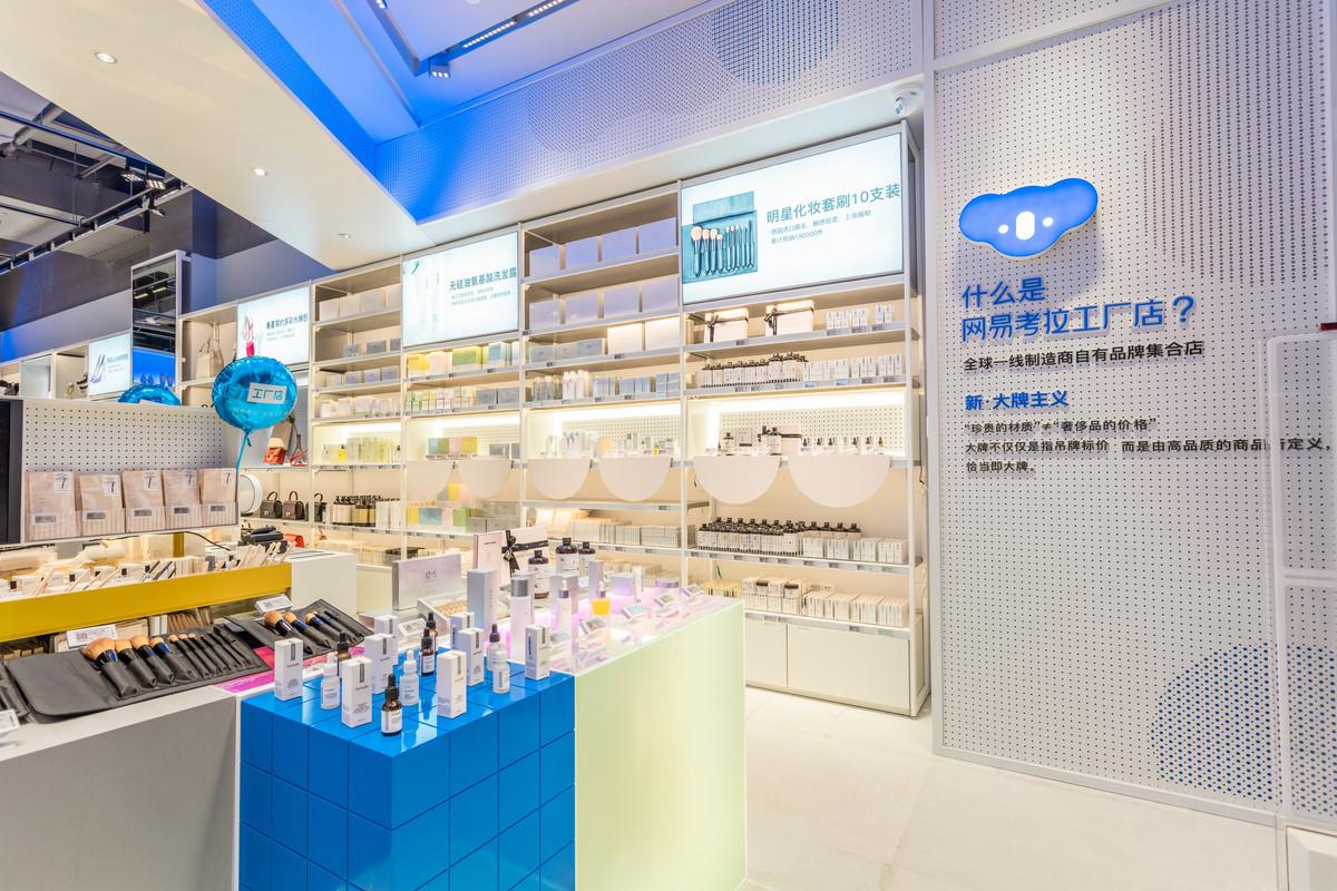"""网易考拉首家""""全球工厂店""""将于4月27日在杭开业,2019年将开12家"""
