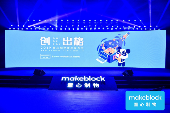 家庭编程场景亿万市场  童心制物(Makeblock)推爆款产品强势破局