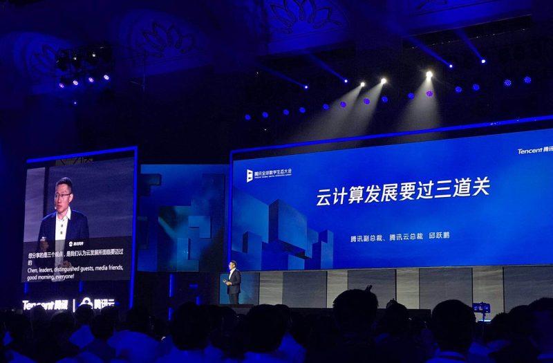 腾讯云总裁邱跃鹏:云是数字经济的基础设施,发展需要迈过三道关