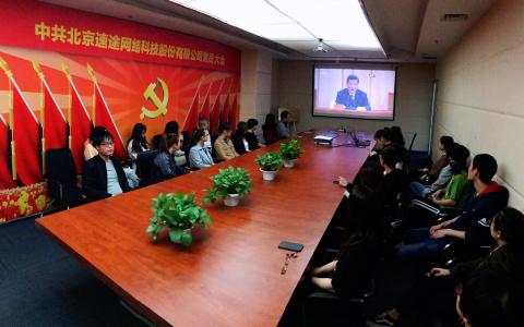 万博最新体育app网络党支部开展纪念五四运动100周年研讨会