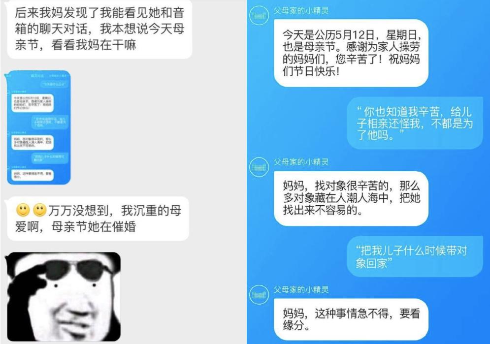 """""""云养妈"""" 成母亲节最新热词 年轻人用互联网远程""""表孝心"""""""