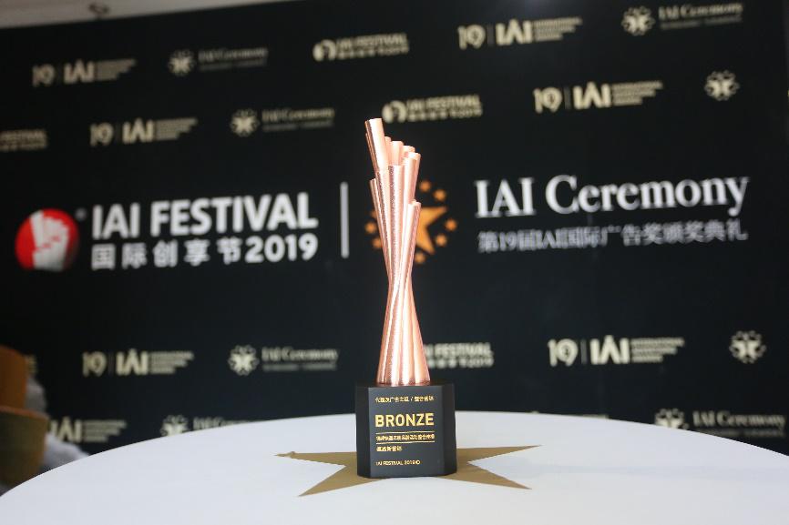 速途新营销斩获2019IAI国际创享节三项大奖
