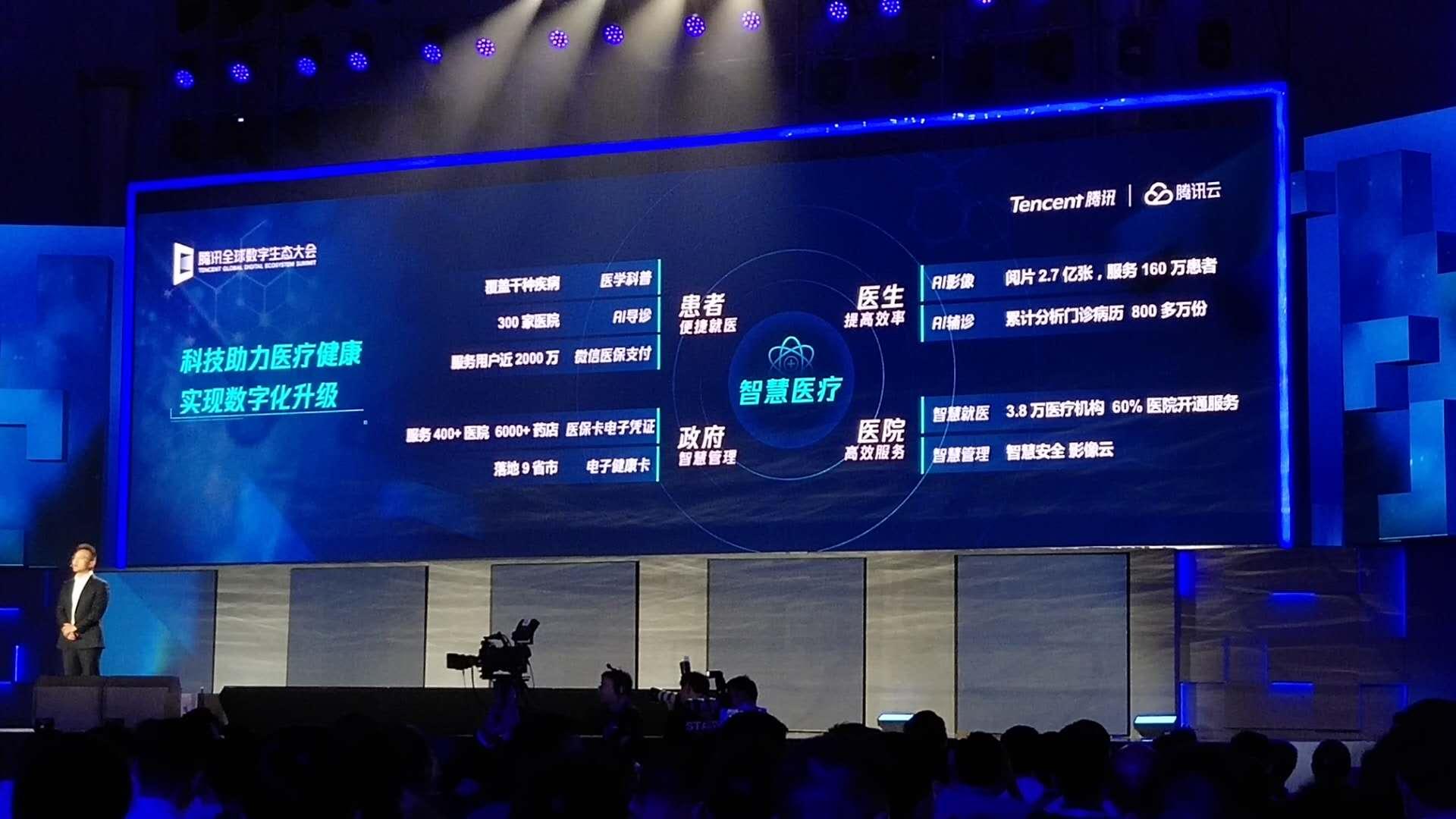 腾讯副总裁丁珂:腾讯智慧医疗希望做好三件事情