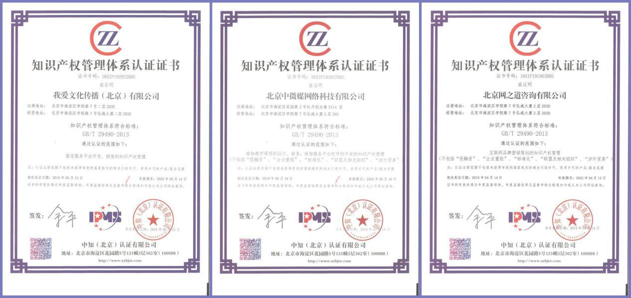 速途网络旗下三家子公司通过知识产权管理体系认证