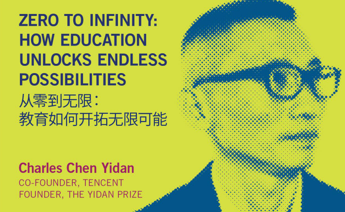 """新加坡管理学院举办""""领袖视野讲座"""" 陈一丹分享教育如何开拓无限可能"""