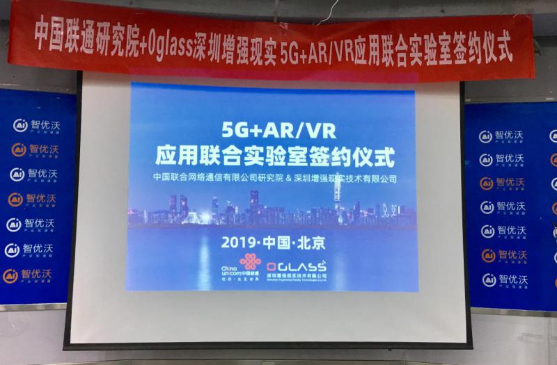 中国联通研究院与0glasses AR签署5G+AR/VR战略合作协议