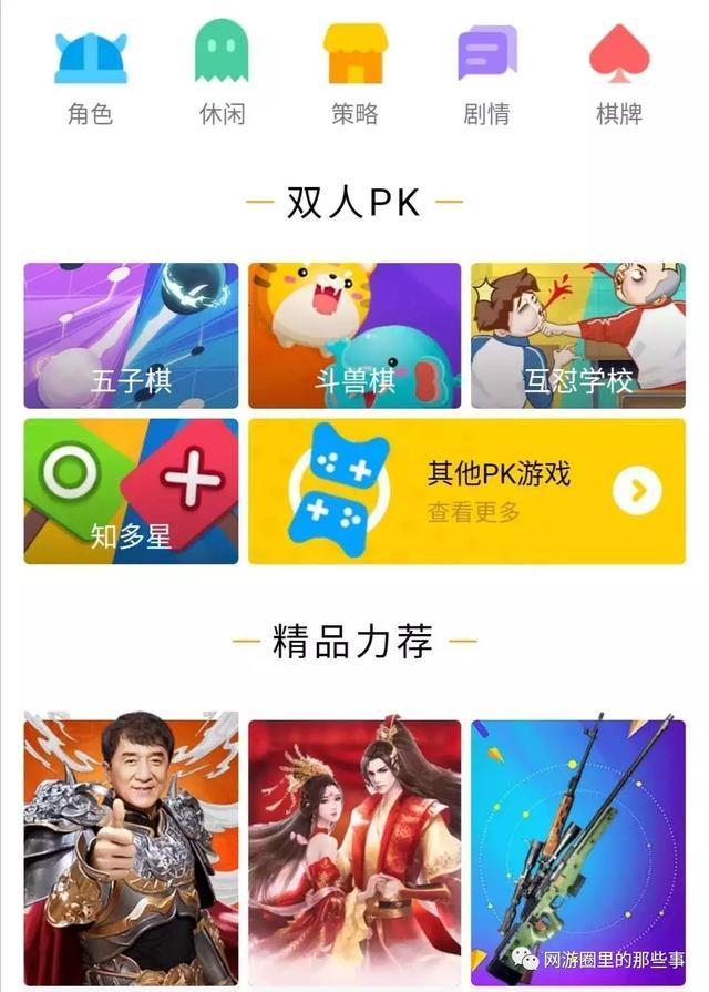 多款产品月流水过千万,QQ小游戏押宝00后