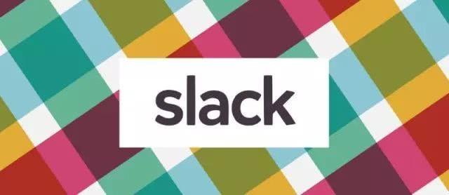 企业聊天厂商Slack将通过直接上市融资2亿美元