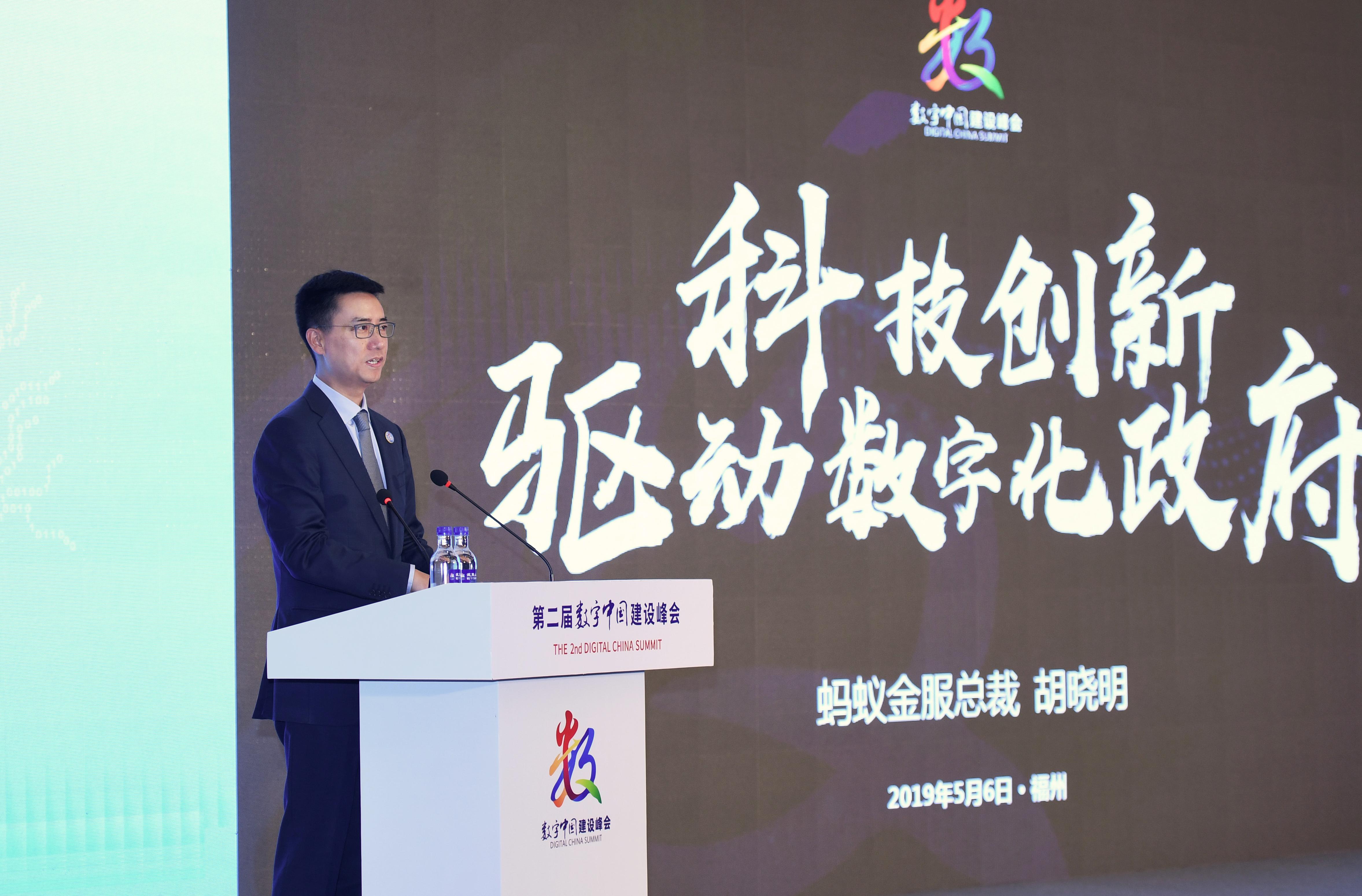蚂蚁金服总裁胡晓明:每4个中国人就有1个在支付宝办事