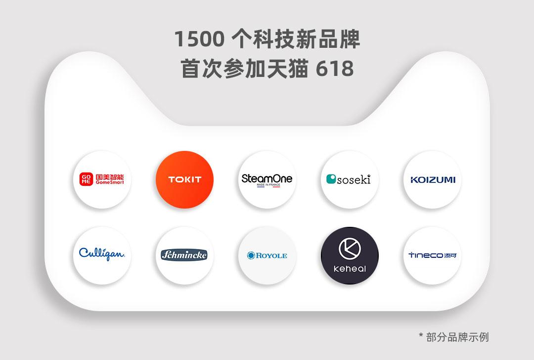 500个科技新品牌首次参加天猫618