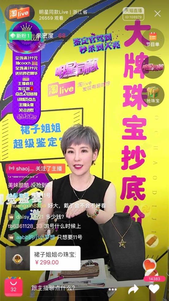 """0多家专业机构入驻淘Live通宵档,天猫618抢滩130亿直播市场"""""""
