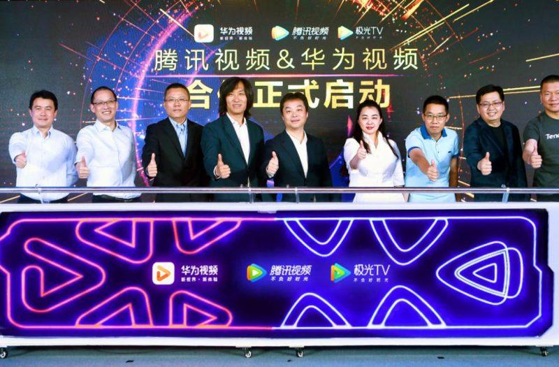 华为视频与腾讯视频达成重量级合作 引领视频行业合作新生态