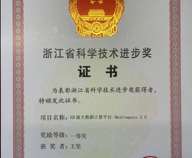 阿里云大数据计算平台MaxCompute荣获浙江省科技进步一等奖