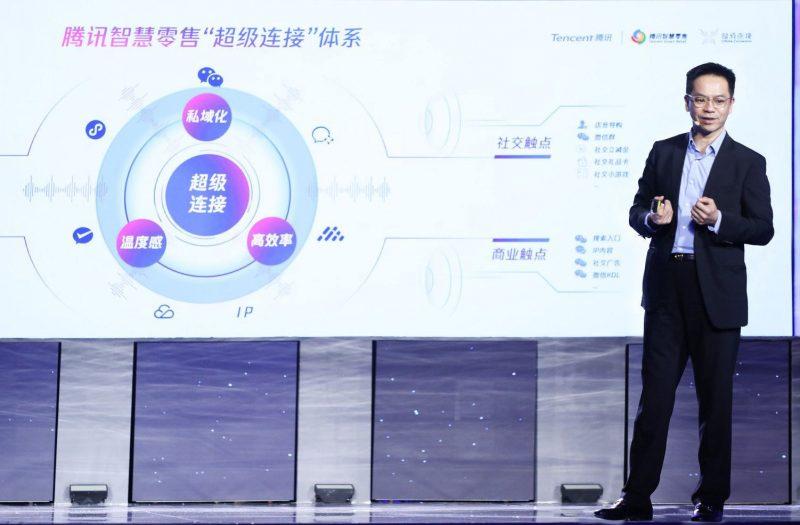腾讯智慧零售启动全新战略升级,倍增行动发布