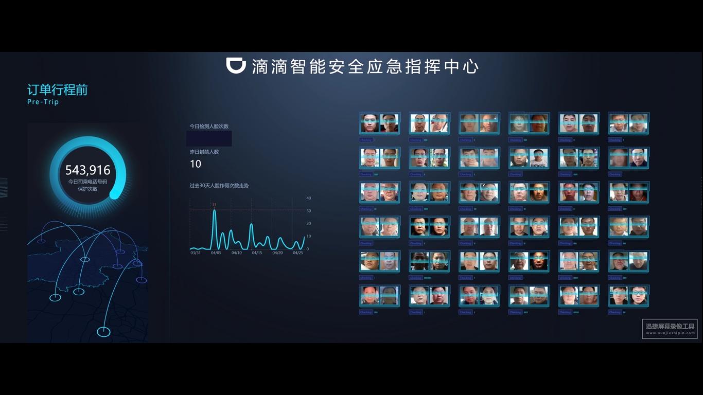 滴滴CTO张博:全面开放AI能力 与行业共享智能出行经验
