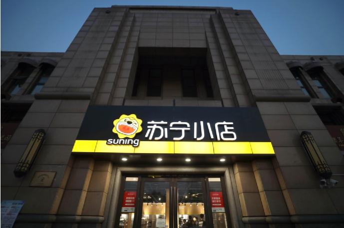 苏宁易购五一消费大数据:食品销量同比增长347%,苏宁小店销售环比增长257%