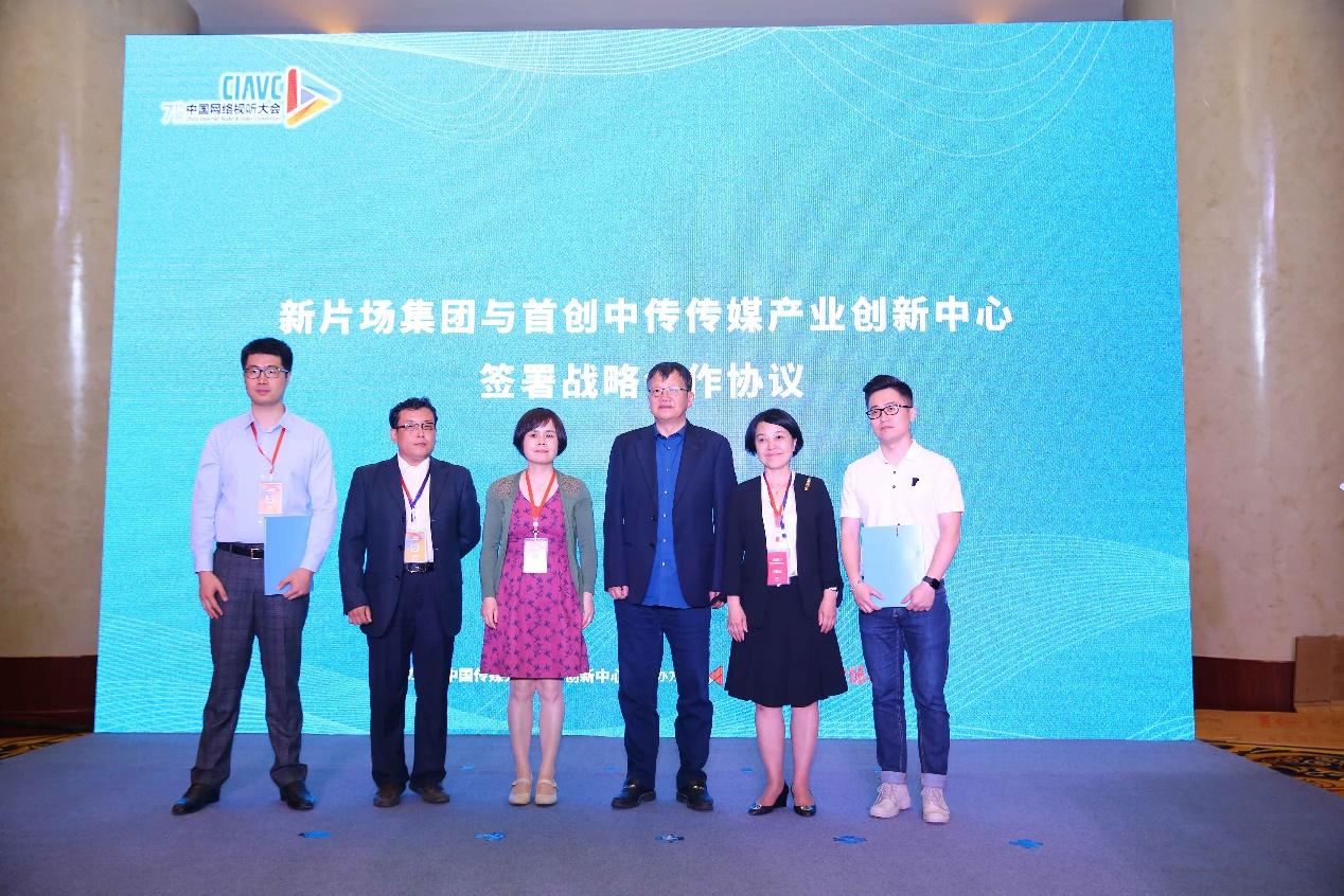 第七届中国网络视听大会:内容为王时代,如何成就视听创作新人才