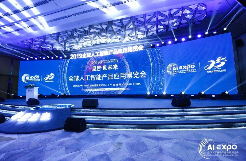 019全球智博会在苏州开幕