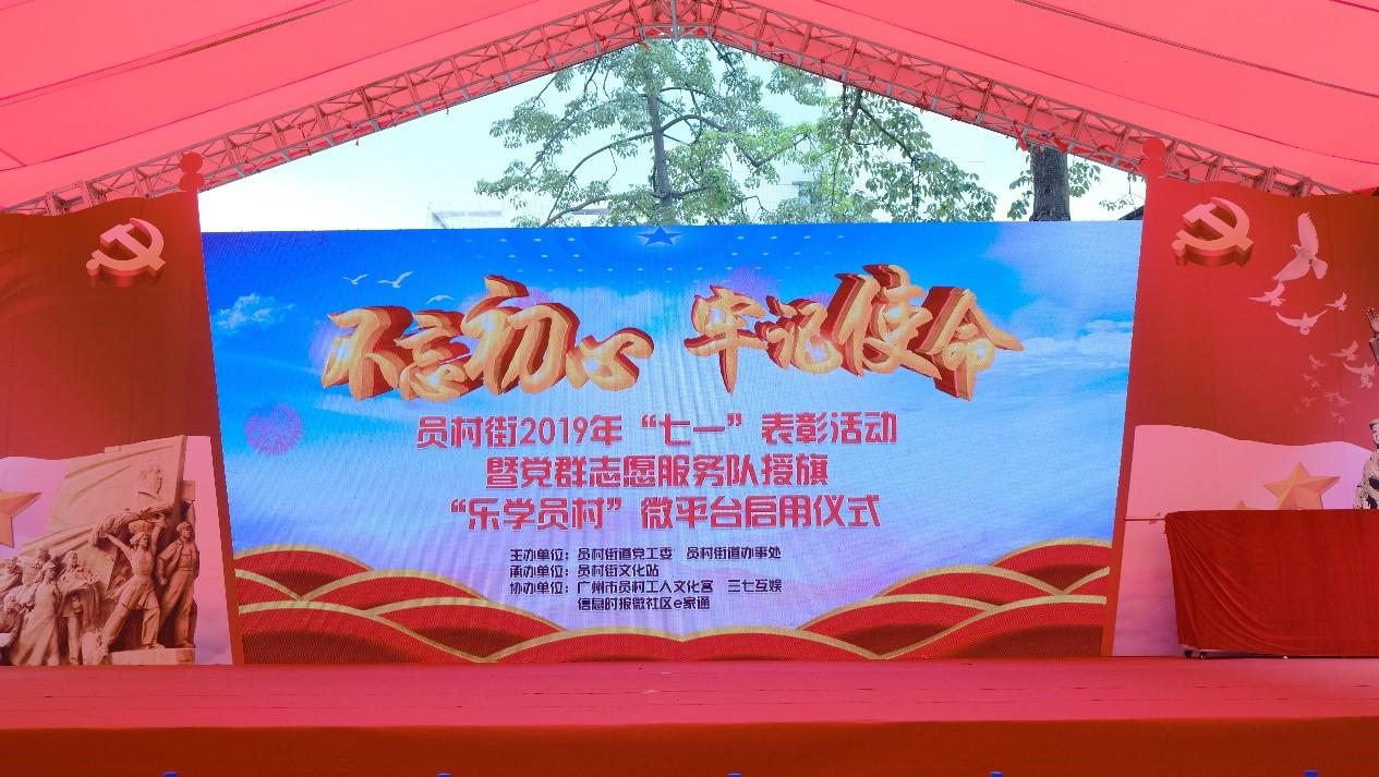 """员村街召开七一表彰活动暨""""乐学员村""""微平台启动仪式"""