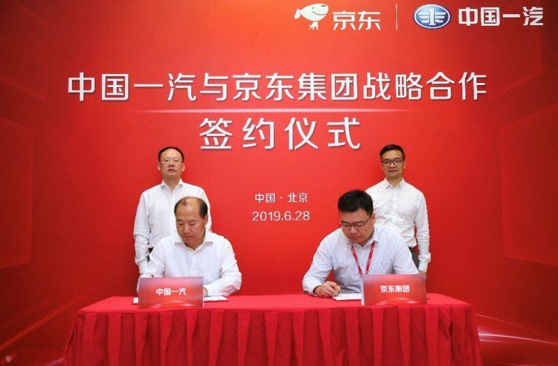 """中国一汽与京东集团达成战略合作 探索汽车""""从产到销""""全链条数字化经营模式"""