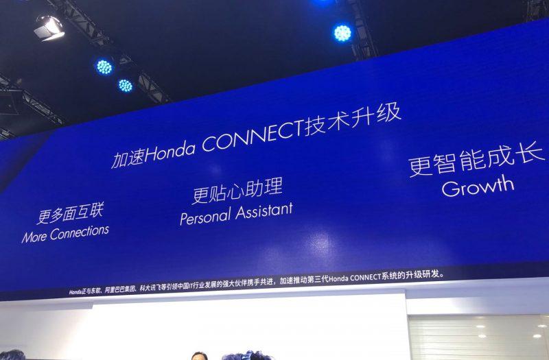 Honda宣布与阿里巴巴和科大讯飞合作开发第三代Honda CONNECT系统   速途直击CES Asia