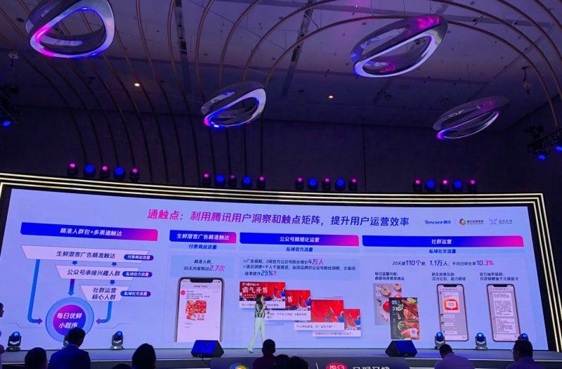 """每日优鲜与腾讯智慧零售启动战略合作,2018年最新注册送现金""""智鲜千亿计划"""",预计2021年发展至千亿规模"""
